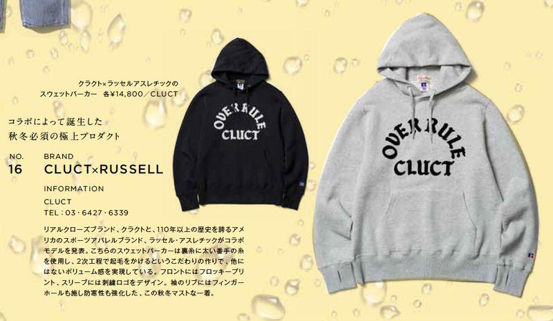 CLUCT×ラッセル